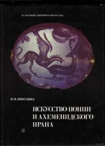 Обложка книги про древнее искусство Ирана