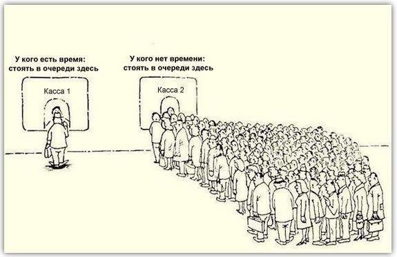 Карикатура про очередь